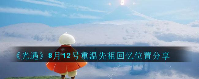 《光遇》8月12号重温先祖回忆位置分享