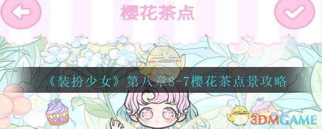 《装扮少女》剧情模式第八章——8-7樱花茶点攻略