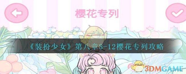 《装扮少女》剧情模式第八章——8-12樱花专列攻略
