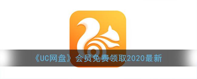 《UC网盘》会员免费领取2020最新
