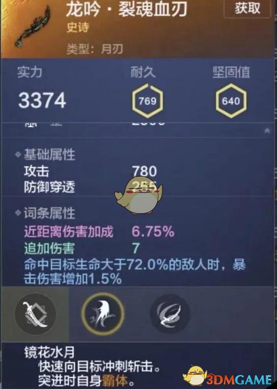 《妄想山海》近战武器一览