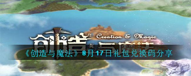 《创造与魔法》8月17日礼包兑换码领取