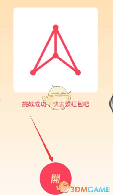 《QQ》一笔画红包全关卡攻略