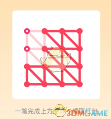 《QQ》一笔画红包关卡25画法介绍