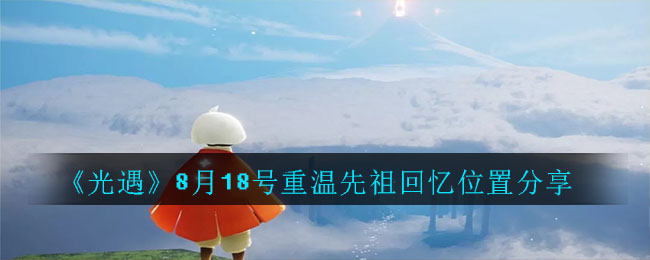 《光遇》8月18号重温先祖回忆位置分享