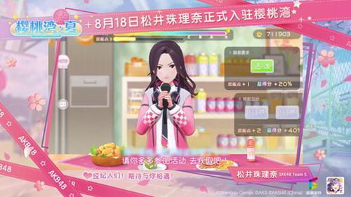 《樱桃湾之夏》迎来松井珠理奈 游戏入版海报公布