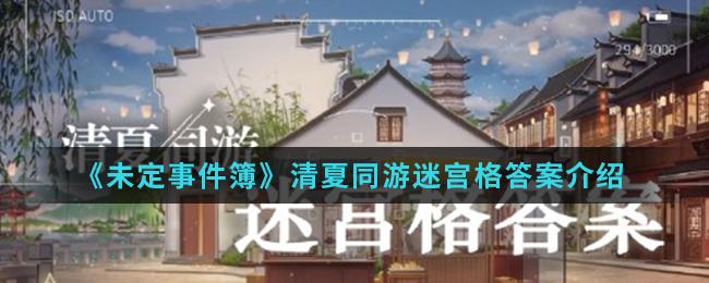 《未定事件簿》清夏同游迷宫格答案介绍