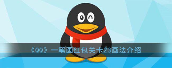 《QQ》一笔画红包关卡23画法介绍