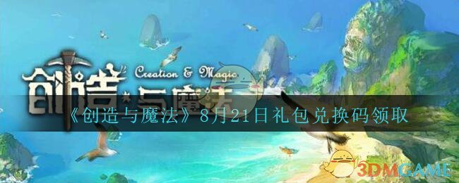 《创造与魔法》8月21日礼包兑换码领取