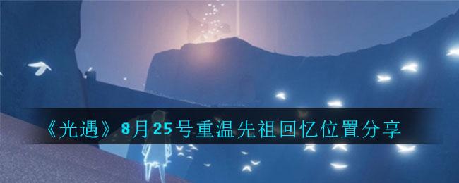 《光遇》8月25号重温先祖回忆位置分享