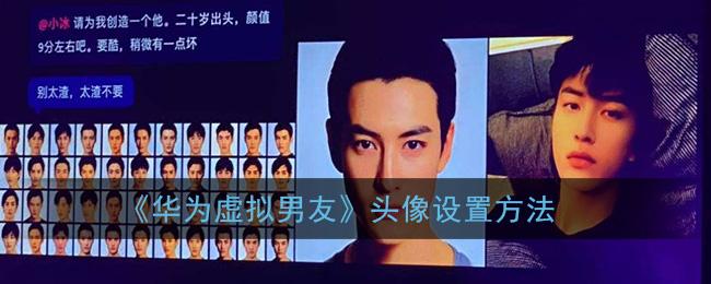 《华为虚拟男友》头像设置方法