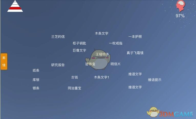 《孙美琪疑案:陈庭君》攻略线索大全