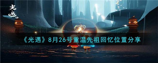 《光遇》8月26号重温先祖回忆位置分享