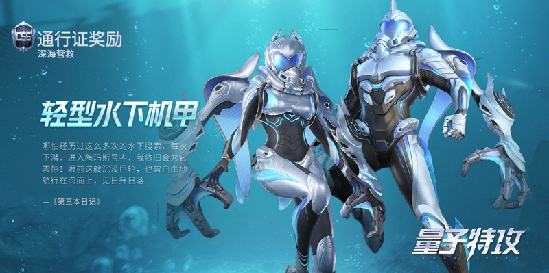 全新赛季,深海营救 《量子特攻》CS6赛季正式开启
