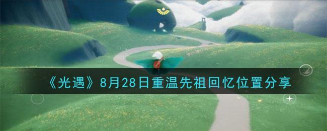 《光遇》8月28号重温先祖回忆位置分享