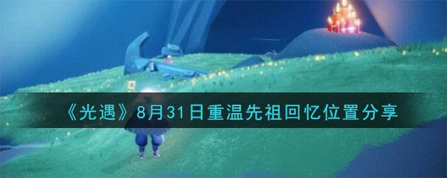 《光遇》8月31号重温先祖回忆位置分享