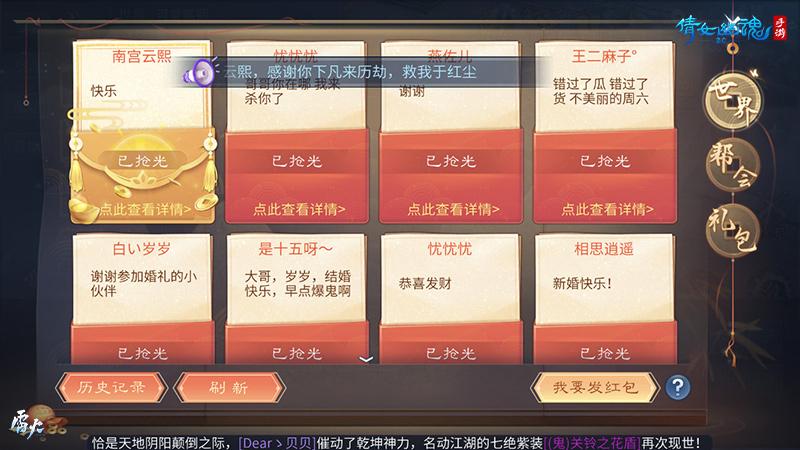 倩女手游代言人罗云熙出席嘉年华,线下当铺开张营业!