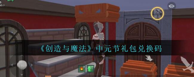《创造与魔法》2020中元节礼包兑换码