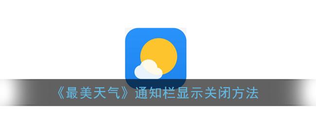 《最美天气》通知栏显示关闭方法