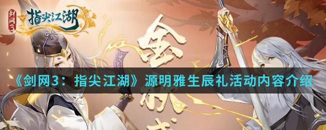 《剑网3:指尖江湖》源明雅生辰礼活动内容介绍