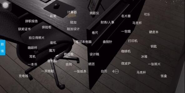 《孙美琪疑案:陆加设计》攻略线索大全