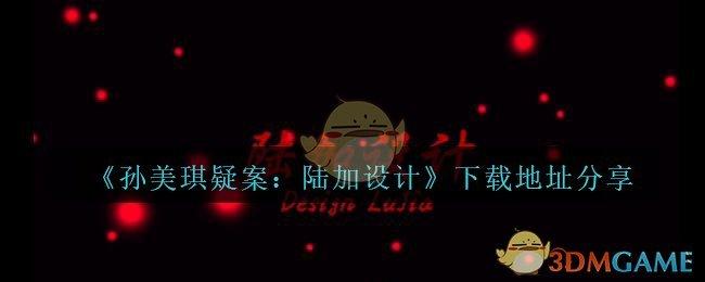 《孙美琪疑案:陆加设计》下载地址分享