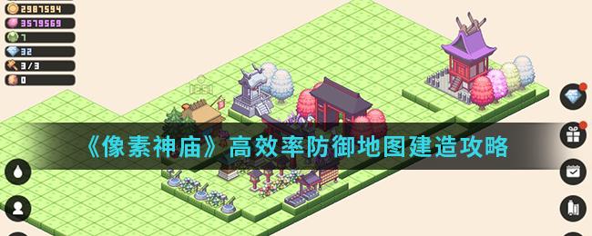 《像素神庙》高效率防御地图建造攻略