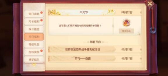 《梦幻西游三维版》9月2日中元节礼包兑换码大全