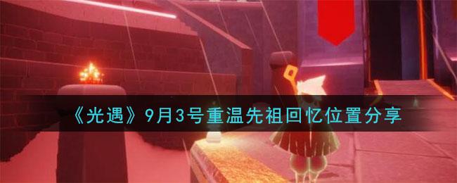 《光遇》9月3号重温先祖回忆位置分享