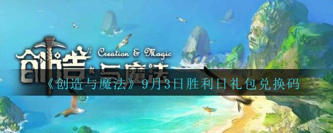 《创造与魔法》9月3日胜利日礼包兑换码