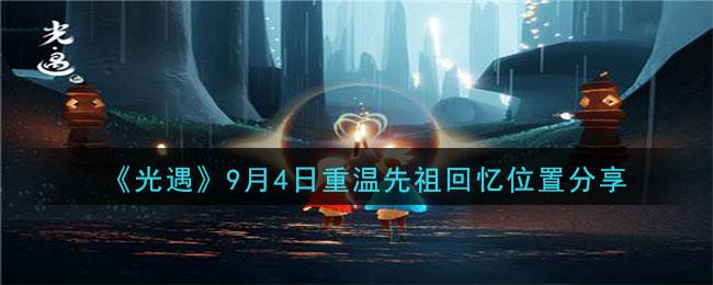 《光遇》9月4号重温先祖回忆位置分享