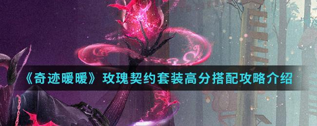 《奇迹暖暖》玫瑰契约套装高分搭配攻略介绍