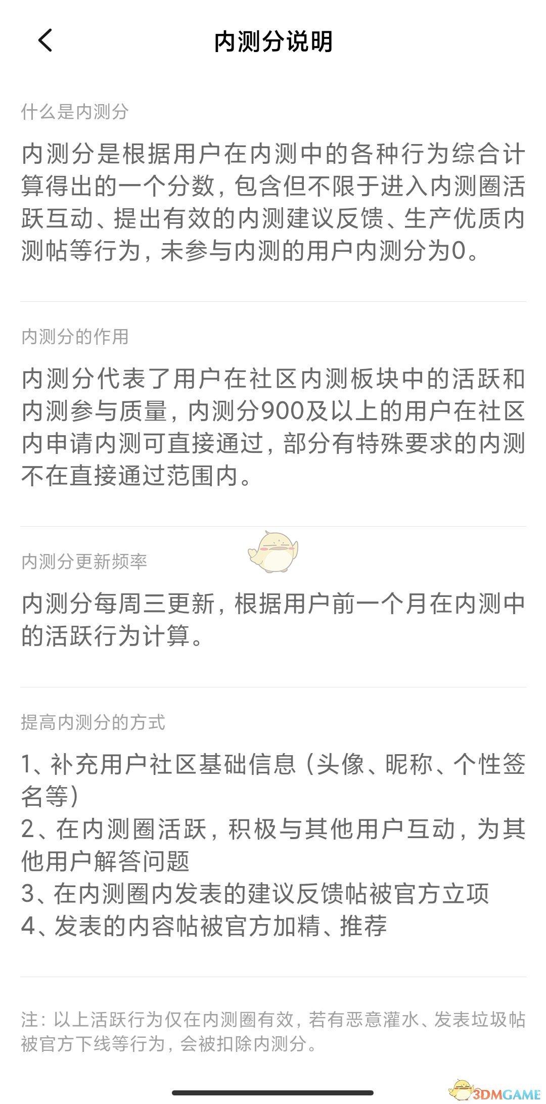 《小米社区》内测分作用介绍