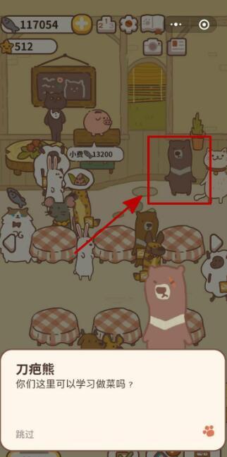 《动物餐厅》刀疤熊的厨艺任务触发完成方法攻略