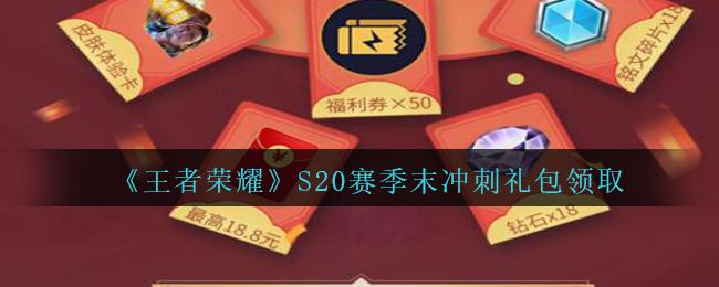 《王者荣耀》S20赛季末冲刺礼包领取