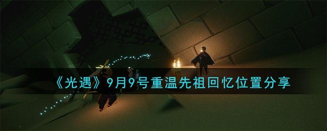 《光遇》9月9号重温先祖回忆位置分享