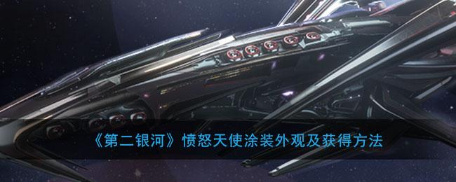 《第二银河》愤怒天使涂装外观及获得方法介绍