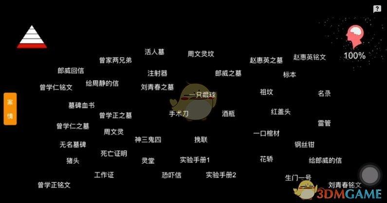 《孙美琪疑案:周芳》五级线索——赵惠英铭文