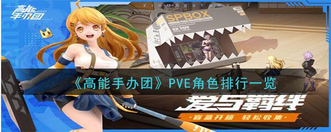 《高能手办团》PVE角色排行一览