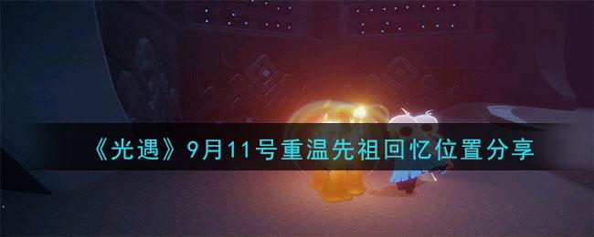 《光遇》9月11号重温先祖回忆位置分享
