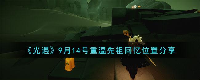 《光遇》9月14号重温先祖回忆位置分享