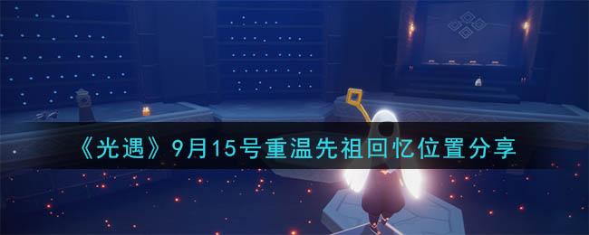 《光遇》9月15号重温先祖回忆位置分享