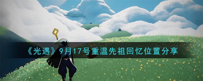 《光遇》9月17号重温先祖回忆位置分享