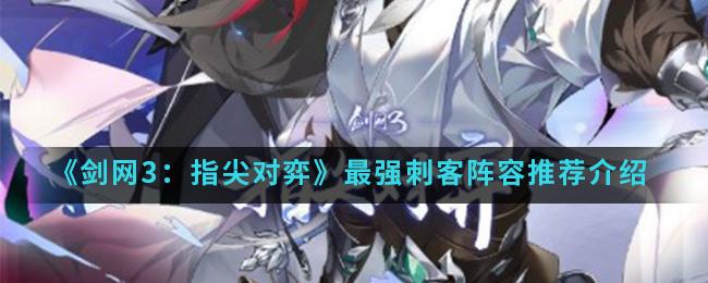 《剑网3:指尖对弈》最强刺客阵容推荐介绍