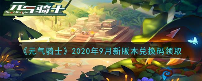 《元气骑士》2020年9月新版本兑换码领取