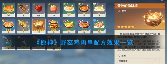 《原神》野菇鸡肉串配方效果一览