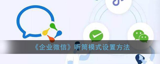 《企业微信》听筒模式设置方法
