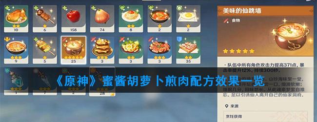 《原神》蜜酱胡萝卜煎肉配方效果一览
