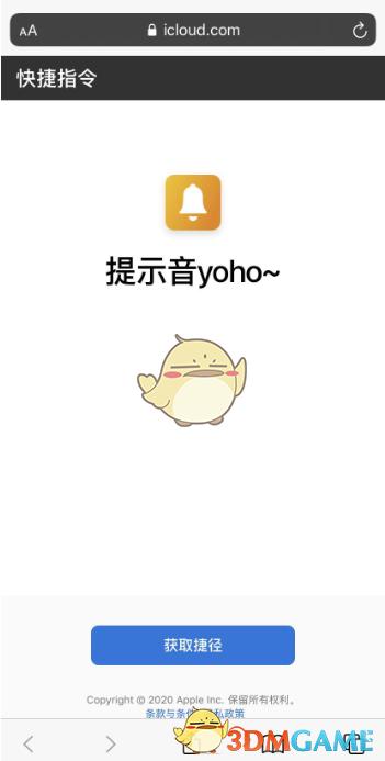 苹果iOS14海绵宝宝充电提示音下载链接