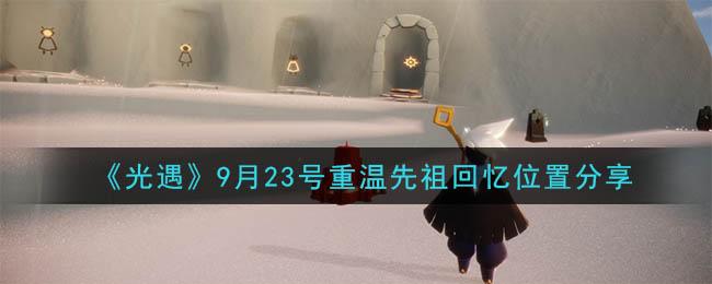 《光遇》9月23号重温先祖回忆位置分享